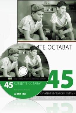 Постер фильма Следы остаются (1956)
