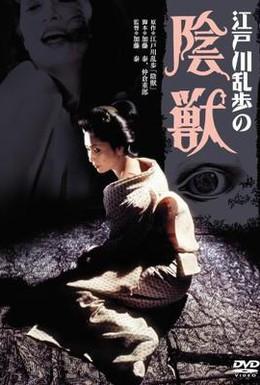Постер фильма Чудовище в темноте (1977)