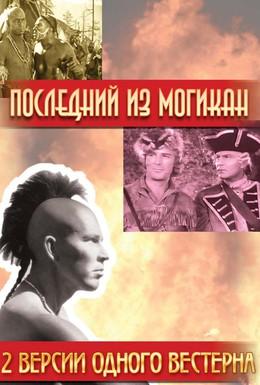 Постер фильма Последний из Могикан (1936)
