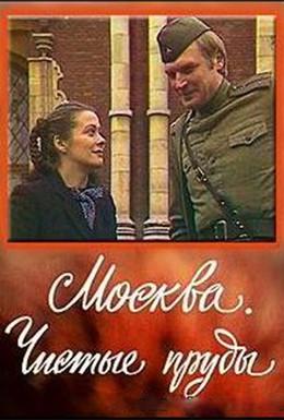 Постер фильма Москва. Чистые пруды (1978)