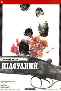 Постер фильма Подсудимый (1985)