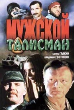 Постер фильма Мужской талисман (1995)