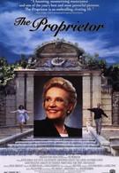 Владелица (1996)