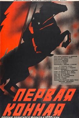Постер фильма Первая Конная (1941)