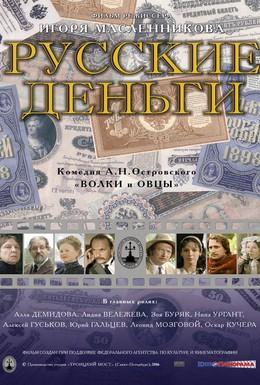 Постер фильма Русские деньги (2006)