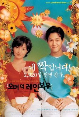 Постер фильма Над радугой (2002)