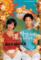 Над радугой (2002)