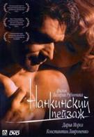 Нанкинский пейзаж (2006)