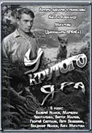 У Крутого яра (1962)