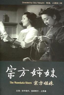 Постер фильма Сестры Мунэката (1950)