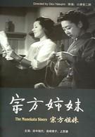 Сестры Мунэката (1950)