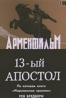 Постер фильма Тринадцатый апостол (1988)