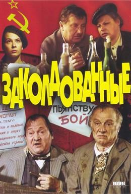 Постер фильма Заколдованные (1994)