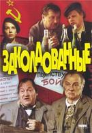 Заколдованные (1994)