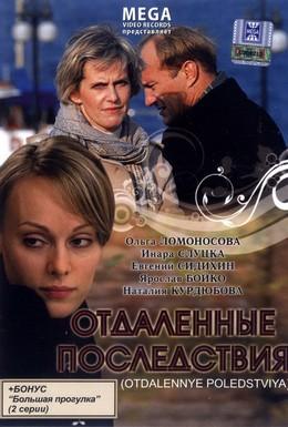 Постер фильма Отдаленные последствия (2008)