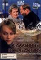 Отдаленные последствия (2008)