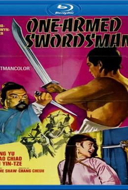 Постер фильма Однорукий меченосец (1967)