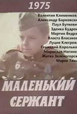 Постер фильма Маленький сержант (1975)