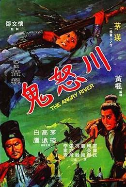 Постер фильма Бурная река (1971)