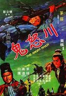 Бурная река (1971)