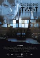 Твист (2003)
