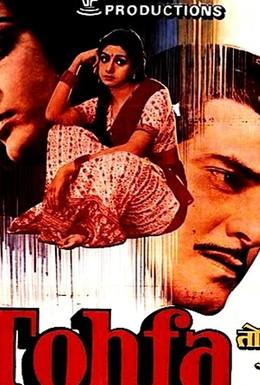 Постер фильма Подарок (1984)