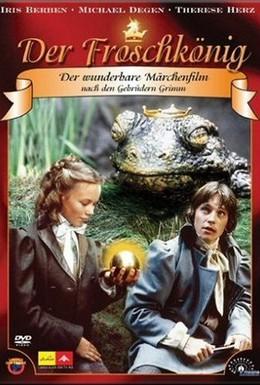 Постер фильма Принц-лягушка (1991)