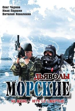 Постер фильма Морские дьяволы (2005)
