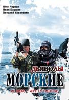 Морские дьяволы (2005)