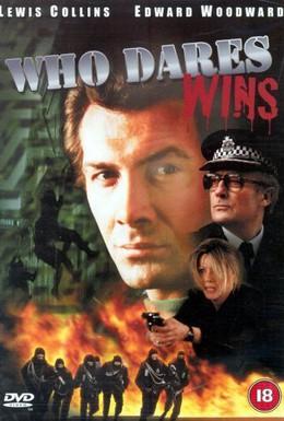 Постер фильма Кто рискует – побеждает (1982)