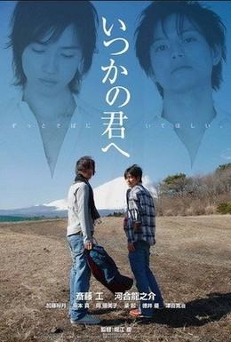 Постер фильма Для тебя, кого я когда-то знал (2007)