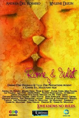 Постер фильма Ромэ и Джульетта (2006)