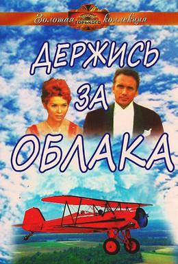 Постер фильма Держись за облака (1971)