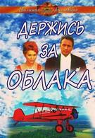 Держись за облака (1971)