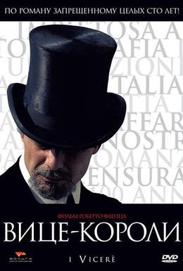 Постер фильма Вице-короли (2007)
