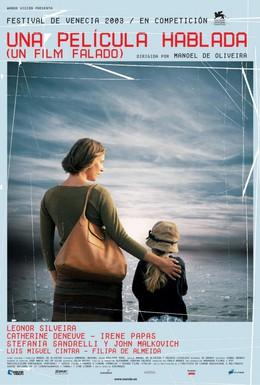 Постер фильма Разговорный фильм (2003)