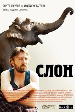 Постер фильма Слон (2010)