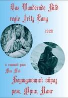 Блуждающий образ (1920)
