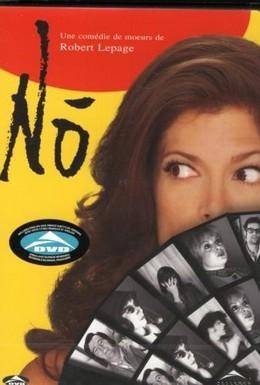 Постер фильма Нет (1998)