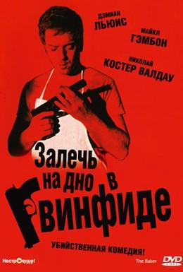 Постер фильма Залечь на дно в Гвинфиде (2007)