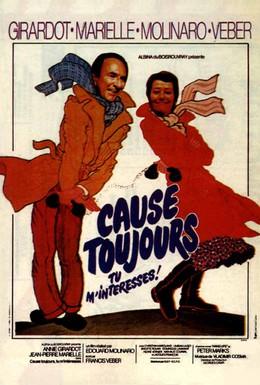 Постер фильма Говорите, мне интересно (1979)