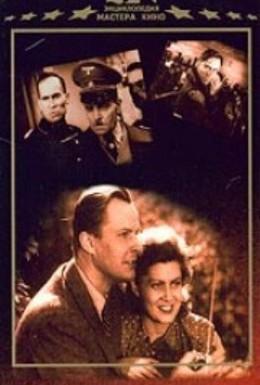 Постер фильма Неуловимый Ян (1942)