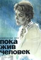 Пока жив человек (1963)
