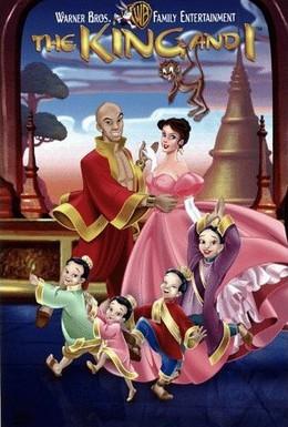 Постер фильма Король и я (1999)