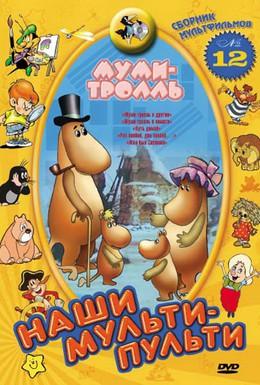 Постер фильма Муми-тролль и другие (1978)