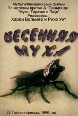 Постер фильма Весенняя муха (1986)