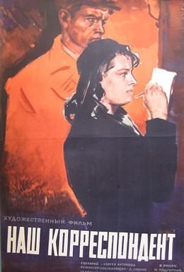 Постер фильма Наш корреспондент (1958)