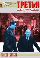 Третья, патетическая (1960)