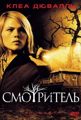 Постер фильма Смотритель (2008)