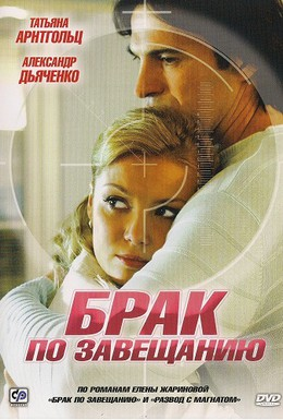 Постер фильма Брак по завещанию (2009)